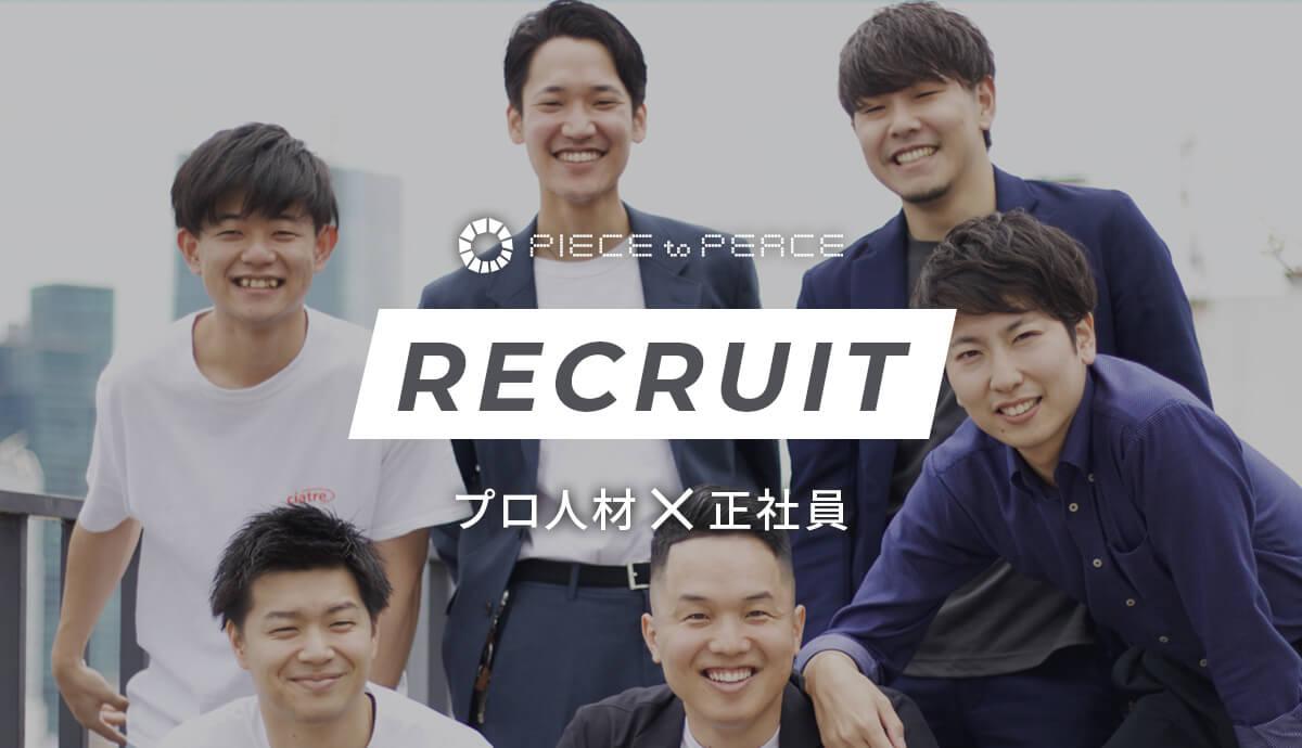 RECRUIT プロ人材×正社員