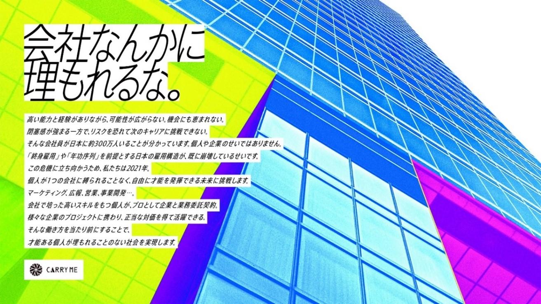 パーソル/パルコ/ユーキャン/本田圭佑プロデュースSOLTILO等 賛同企業53社と共に1月26日(火)より「プロ人材募集」開始