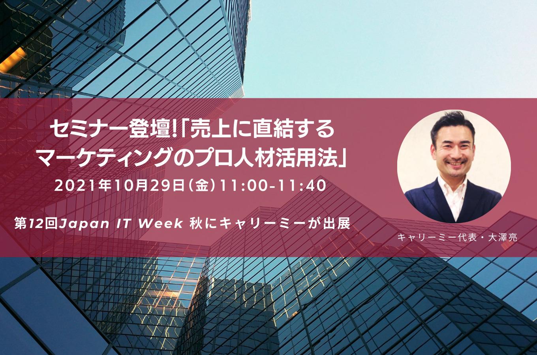 キャリーミー代表大澤亮がJapan IT Week登壇「売上に直結するマーケティングの業務委託プロ人材活用法」を公開
